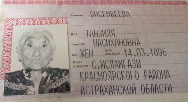 Старейшая женщина планеты живет в Астраханской области. Ей 120 лет.