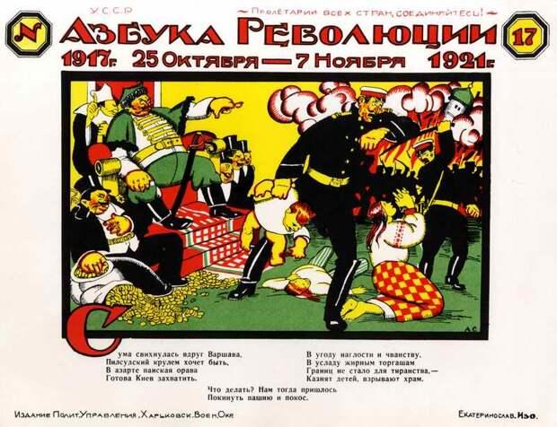 Азбука революции (С) - Адольф Страхов