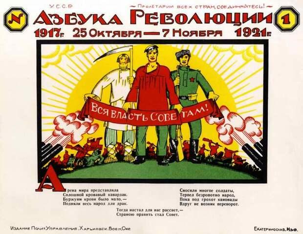 Азбука революции. 1921 год.