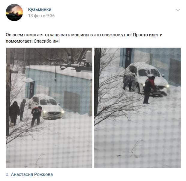 Дворник из Кузьминок помог жителям выкопать машины из снега