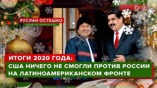 Итоги 2020 года: США не смогли ничего поделать против России на Латиноамериканском фронте