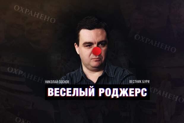"""""""Вестник Ходорковского"""" привычно пытается плеваться помоями"""