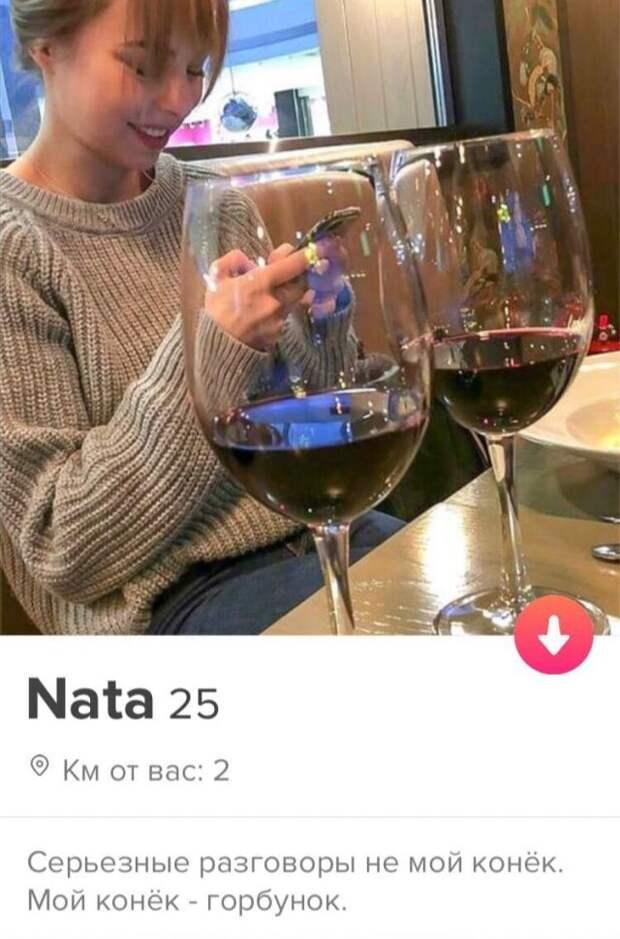 Nata из Tinder