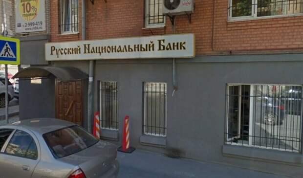 Русский национальный банк ликвидировали после банкротства вРостове