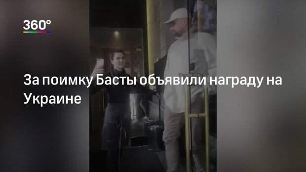 За поимку Басты объявили награду на Украине