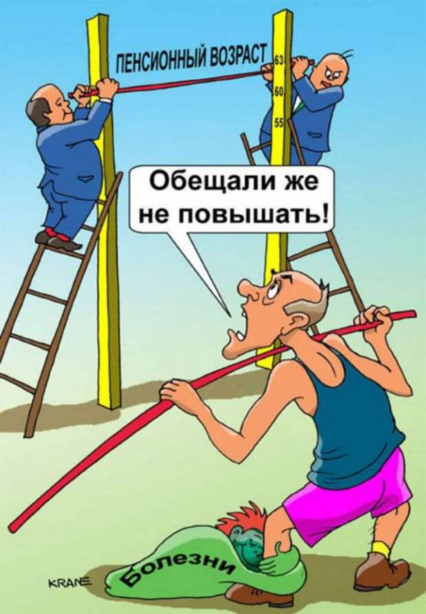 - Эти лодыри совсем оборзели - не хотят работать после 60-ти, а получать пенсию на халяву...