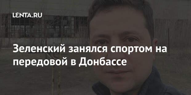 Зеленский занялся спортом на передовой в Донбассе
