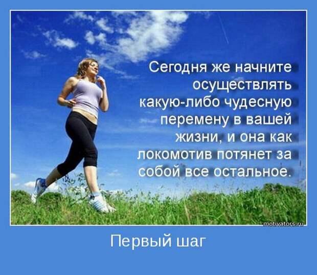 Мотиватор №8