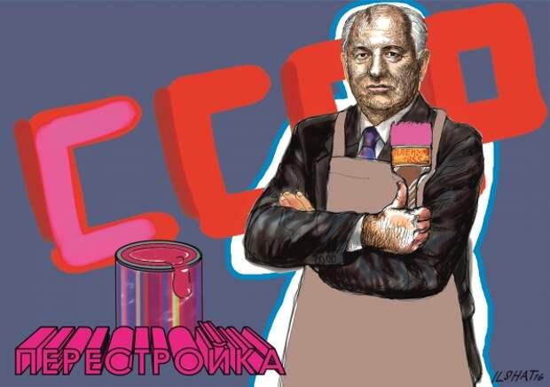 Начало «геополитической катастрофы». В апреле 1985 года к власти в СССР пришёл Михаил Горбачёв.