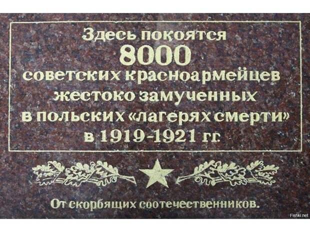 За что в Катыни расстреляли поляков или капкан послезнания