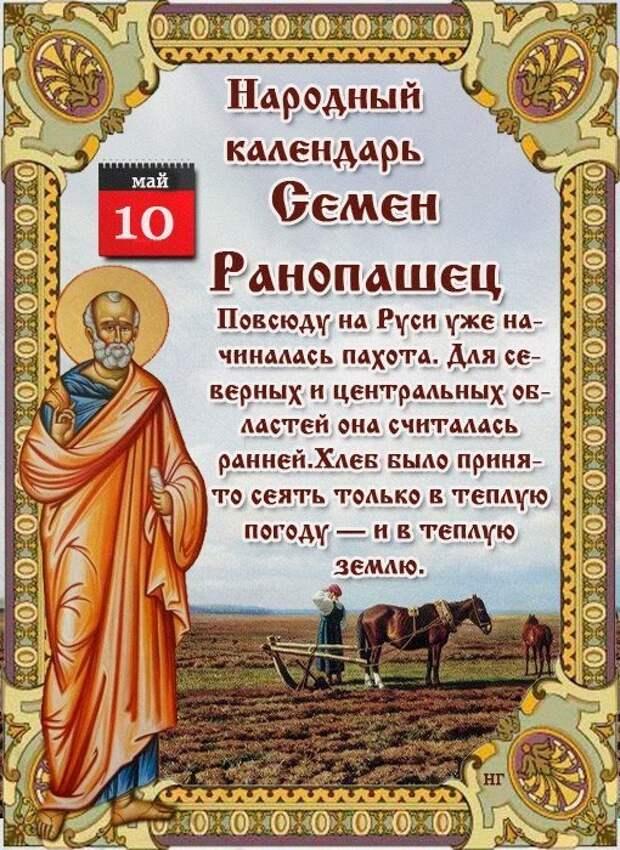 10 мая - Народный праздник Семен Ранопашец.