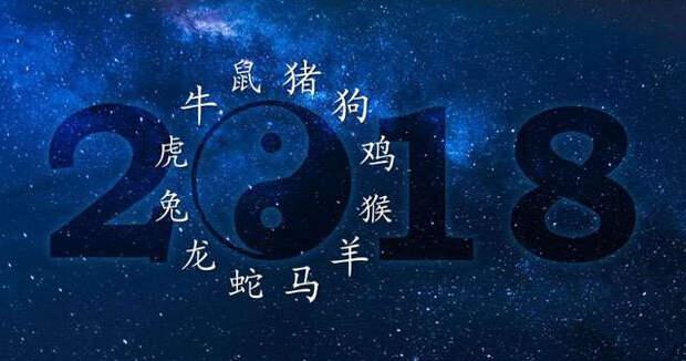 Самый честный и точный китайский гороскоп на вторую половину 2018 года