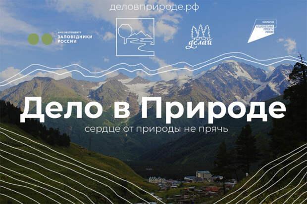 На Кубани стартует экологический проект «Дело в природе»