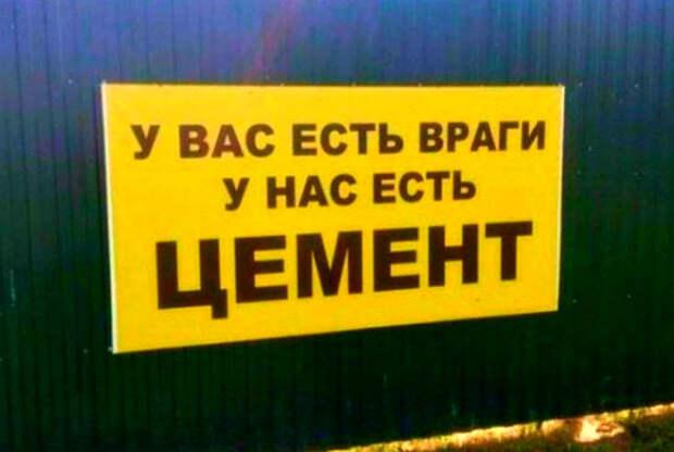 Альтернативные способы использования бетона. | Фото: Приколы - Tochka.net.