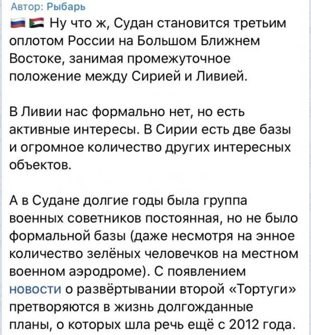 Важно: Путин поручил Шойгу создать в Судане военно-морской пункт России