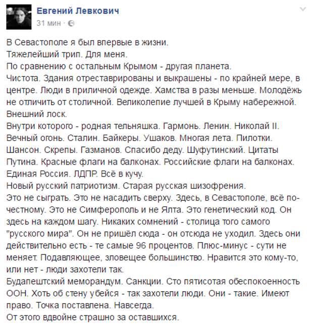 Когда либерал приезжает в Севастополь