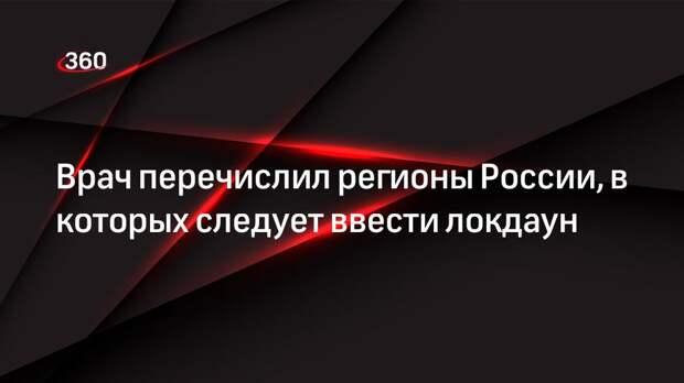 Иммунолог Крючков: вслед за Хакассией ужесточить антиковидные меры необходимо в ряде регионов РФ
