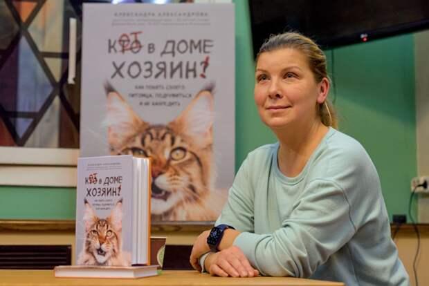 Зоопсихолог из Северного Тушина написала книгу о правилах общения с кошками