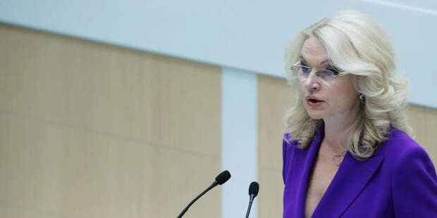 Голикова раскрыла «ковид-диссидентов» во власти