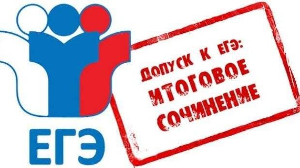 Крымские выпускники написали итоговое сочинение (изложение) в дополнительный срок