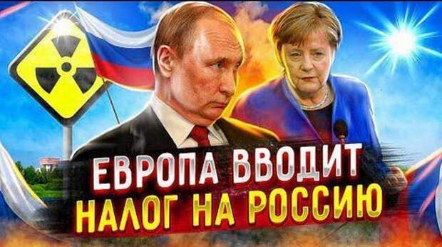 Каким Европа видит «углеродный» налог на Россию. Зелёная энергетика