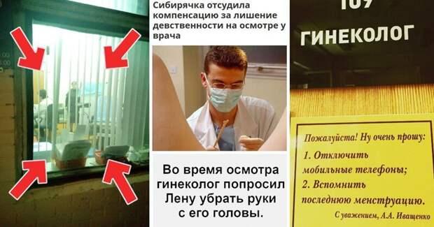 21 доказательство того, что у гинекологов самая веселая работа в мире врач, гинеколог, женщины, медицина, прикол, шутка, юмор