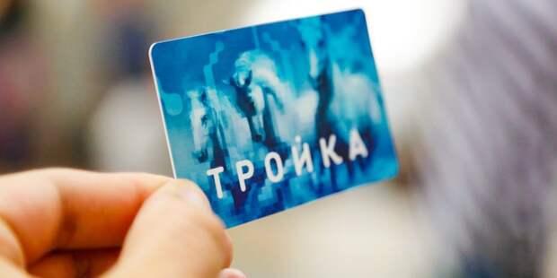 На станции «Кузьминки» появились новые терминалы для пополнения «Тройки»