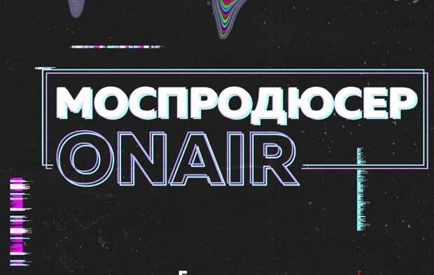 На конкурс «Плейлист Моспродюсер | Музыка в парках» подано более 1100 заявок