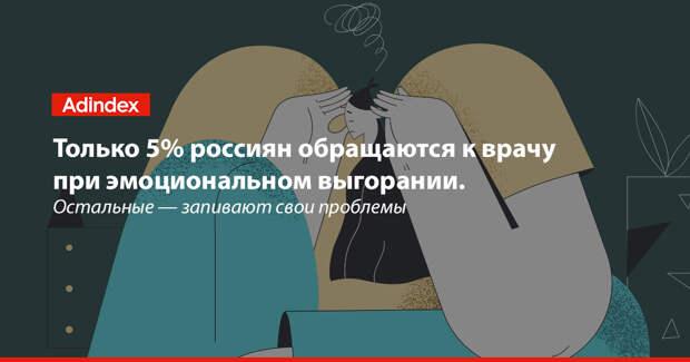 Только 5% россиян обращаются к врачу при эмоциональном выгорании