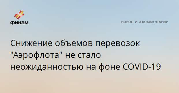 """Снижение объемов перевозок """"Аэрофлота"""" не стало неожиданностью на фоне COVID-19"""