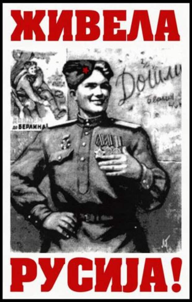 Шедевры Любодрага Симоновича, сербского агитационного карикатуриста, который любит Россию (и коммунизм) и ненавидит НАТО (и капитализм) (18+)