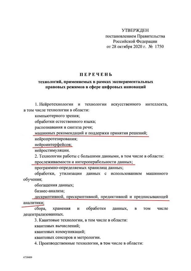 «Российская газета» пиарит нейроинтерфейсы в школах: трансгуманисты приступили к превращению российских детей в биороботов