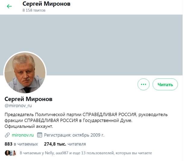 """Лидер """"Справедливой России"""" Сергей Миронов считает, что со стороны правоохранителей не должно быть неоправданной жестокости!"""