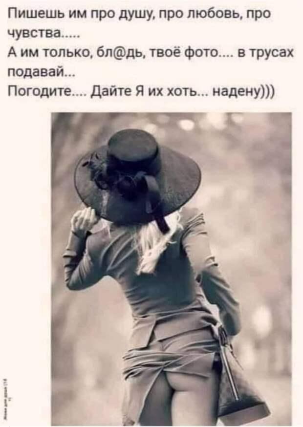 Женщина стремится вступить в брак, пока ещё кому-то нравится, а мужчина - когда уже не нравится никому