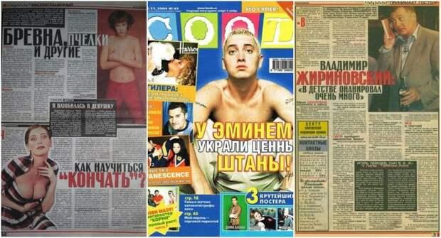 Сексуальное просвещение в подростковых журналах «Молоток», Cool и Bravo, конец 90-х