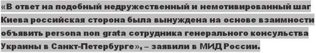 Почему из Петербурга высылают украинского дипломата?