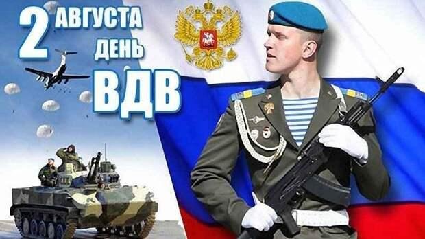 Уважаемые воины-десантники и ветераны ВДВ!