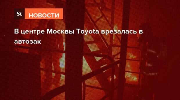 В центре Москвы Toyota врезалась в автозак