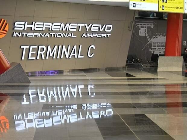 Шереметьево возобновит работу терминала С в мае 2022 года