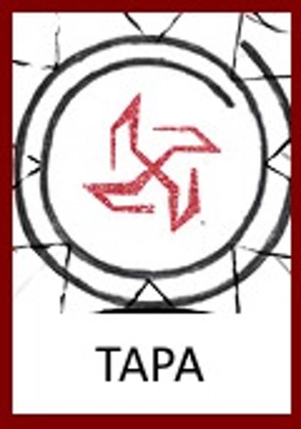 Славянские Боги: Знак Богини Тары