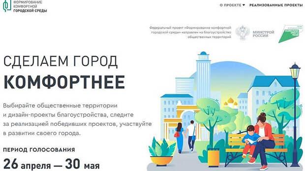 Около 29 тысяч крымчан приняли участие в онлайн-голосовании за объекты благоустройства