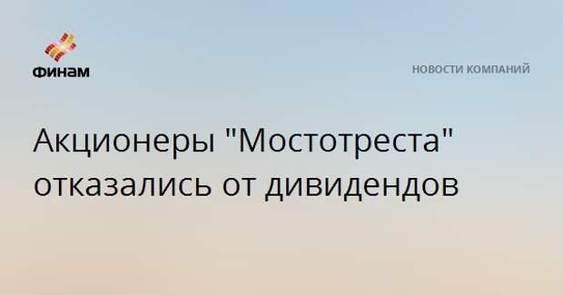 """Акционеры """"Мостотреста"""" отказались от дивидендов"""