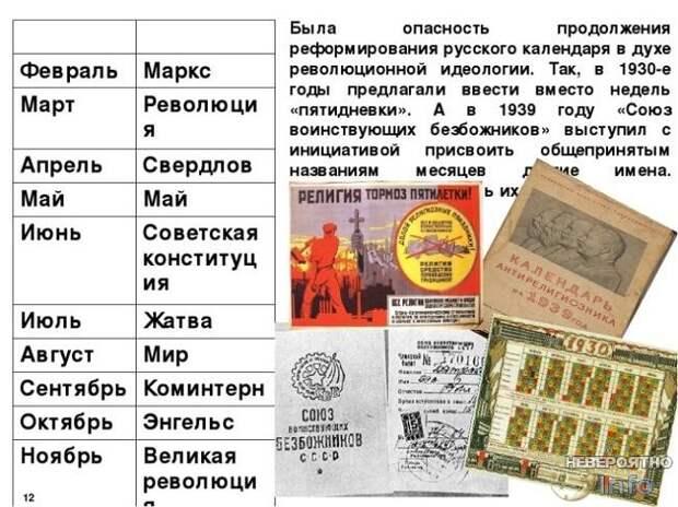 По славянскому летоисчислению мы живем в 7527 году