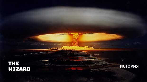 Термоядерный монстр мощностью 10 000 мегатонн, который мог уничтожить почти всё живое. Безумный проект Эдварда Теллера