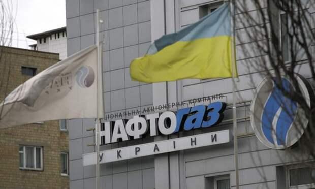 Нафтогаз Украина