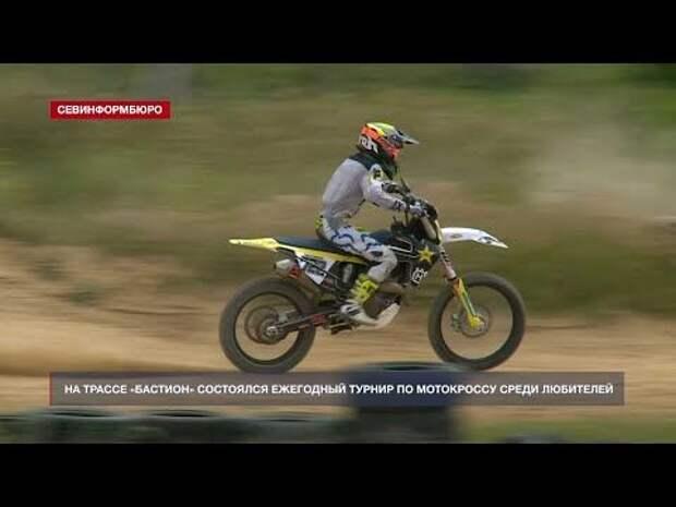 В Севастополе состоялся ежегодный турнир по мотокроссу среди любителей