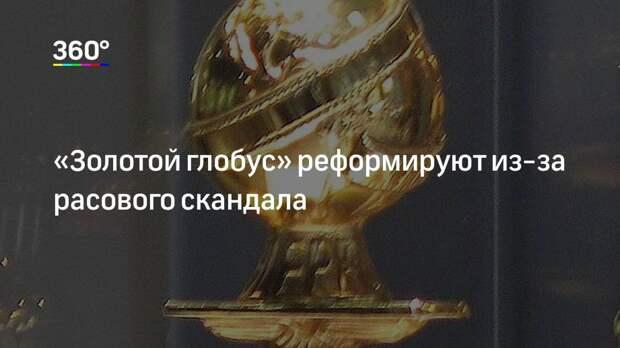 «Золотой глобус» реформируют из-за расового скандала