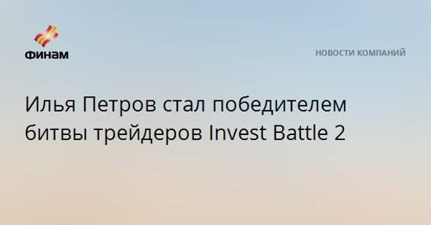 Илья Петров стал победителем битвы трейдеров Invest Battle 2