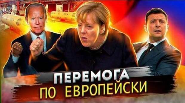 Перемога по европейски. Рекордные цены на нефть и энергетический кризис