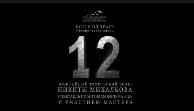 Никита Михалков репетирует «12» на сцене Большого театра